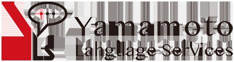 Yamamoto Language Services